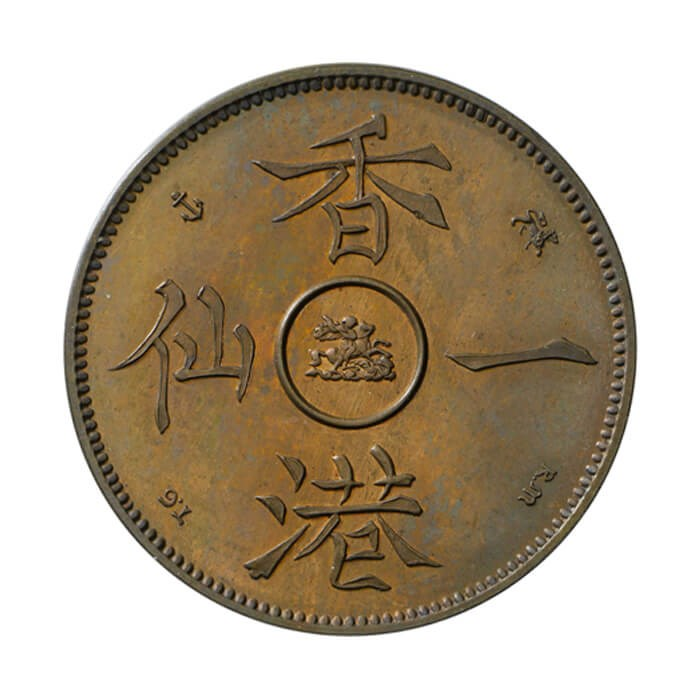Hong Kong one cent
