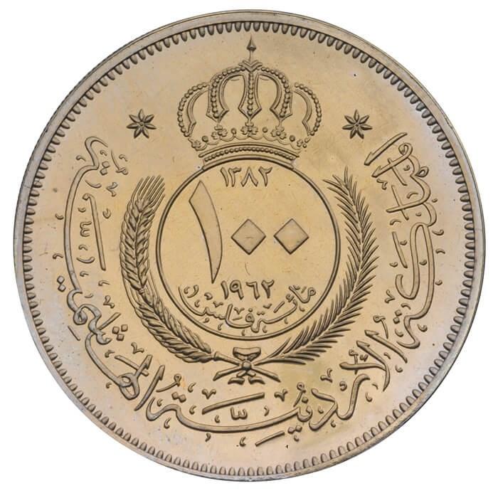 Coins of Jordan